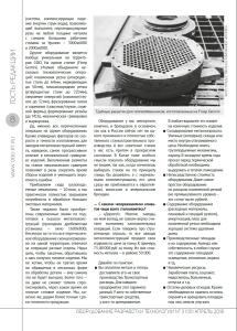 Денисов-3